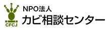 NPO法人 カビ相談センター