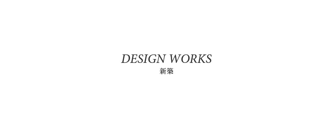 Design Works 新築