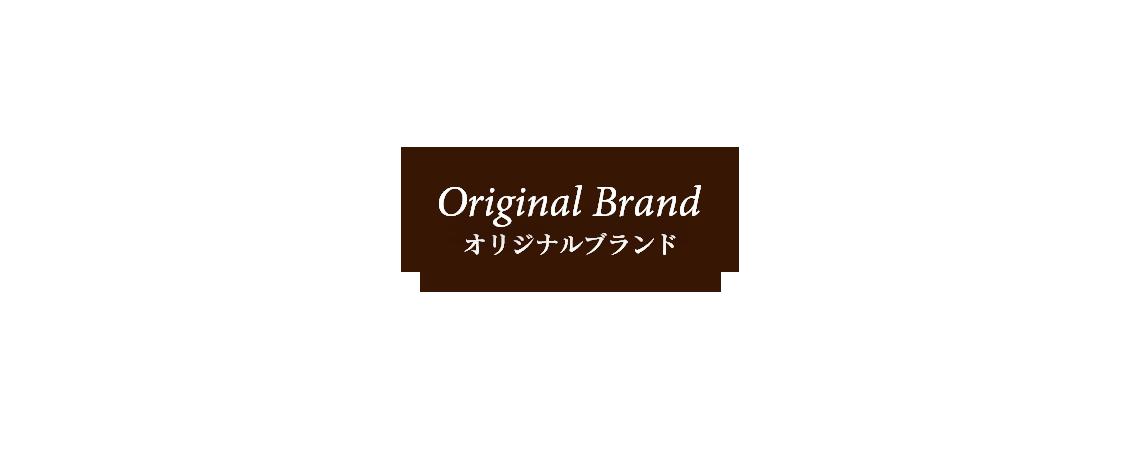 Original Brand オリジナルブランド