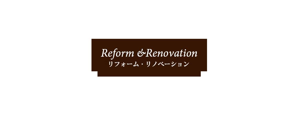 Refoem&Renovation リフォーム・リノベーション