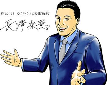 株式会社KOYO 代表取締役 長澤 宗憲