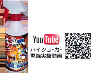 ハイショーカー燃焼実験動画